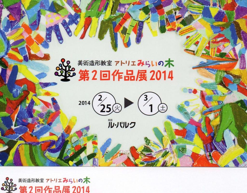 竹下20141
